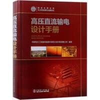 高压直流输电设计手册 中国电力出版社