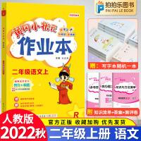 黄冈小状元作业本二年级上册语文人教部编版
