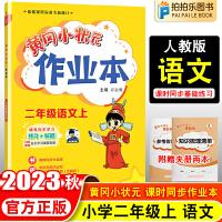 黄冈小状元作业本二年级上册语文人教部编版 2021秋新版