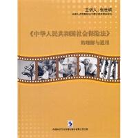 中华人民共和国社会保险法的理解与适用8DVD 张世诚