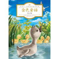 好孩子・经典彩色童话故事:金色童话・丑小鸭