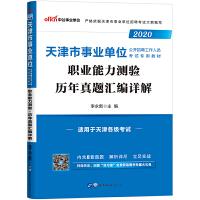 天津事业单位考试用书 中公2020天津市事业单位公开招聘工作人员考试专用教材职业能力测验历年真题汇编详解