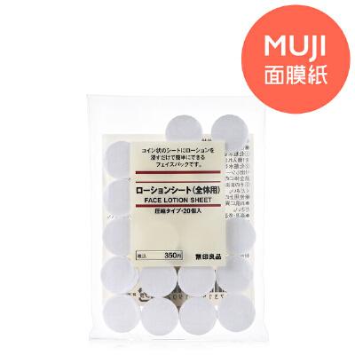 日本MUJI无印良品压缩面膜纸DIY紙膜 20枚 满100减5,满200减10