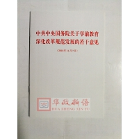 正版 中共中央国务院关于学前教育深化改革规范发展的若干意见 人民出版社