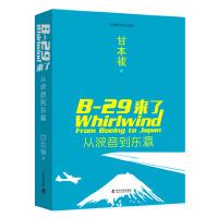 中美联手抗日纪实--B-29来了-从波音到东瀛