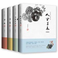 汪曾祺作品精选全集 套装全四册