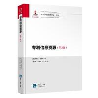 专利信息资源(第3版)