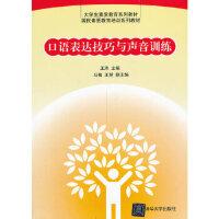 口语表达技巧与声音训练 王洋 9787302325918 清华大学出版社