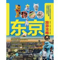 东京旅游攻略东京旅游日本旅游攻略宝典日本自助游日本东京自由行经典旅游路线美食购物地图一本全东京旅游指南国外旅游书籍