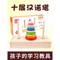 汉诺塔木制10层8层十层益智儿童汉罗塔玩具小学生逻辑思维训练
