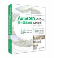 [正版二手旧书9成新]AutoCAD 2015中文版园林景观设计实例教程,CAD/CAM/CAE技术联盟,清华大学出版