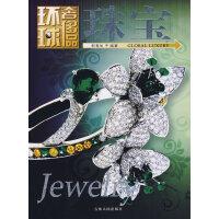 环球奢侈品丛书――珠宝