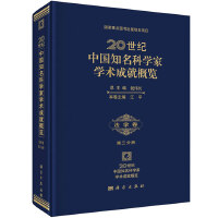 20世纪中国知名科学家学术成就概览・法学卷 第三分册(诺贝尔医学奖得主屠呦呦倾力推荐)