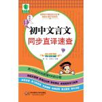 大夏书系・青苹果精品学辅2期 ・初中文言文同步直译速查(【按需印刷】)