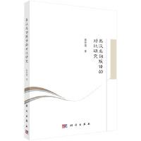 英汉名词短语的对比研究