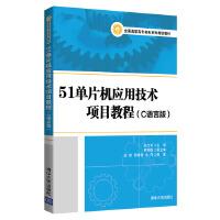 51单片机应用技术项目教程(C语言版)