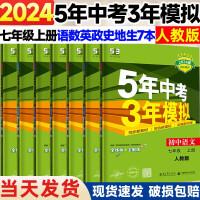 2020新版 5五年中考3三年模拟7七年级上册全套7本语文+数学+英语+政治+历史+生物+地理 人教版 初一上册5五年中考3三年模拟同步练习册7本套装