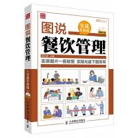 图说餐饮管理(附光盘实战升级版)/图说管理系列 薛永刚