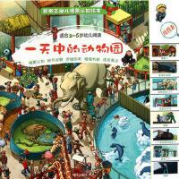一天中的动物园(适合2-6岁幼儿阅读)――新概念幼儿情景认知绘本
