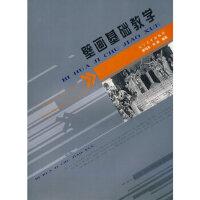 【二手旧书9成新】 壁画基础教学 唐鸣岳,孙逊著 9787531439912 辽宁美术出版社