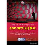ASP.NET设计模式