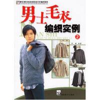 男士毛衣编织实例2 9787535625328