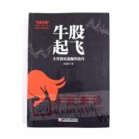 正版 牛股起飞:主升浪实盘操作技巧 中国经济出版社