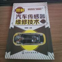 【二手旧书8成新】图解汽车传感器维修技术 9787122287182