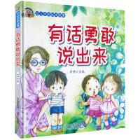 全新正版图书 有话勇敢说出来 徐滟 河北少年儿童出版社 9787559514721 人天图书专营店