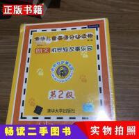 【二手9成新】机灵狗故事乐园第2级清华大学出版社 编清华大学出版社
