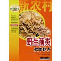 野生菌类栽培技术(实用蔬菜栽培技术系列・新农村书屋)