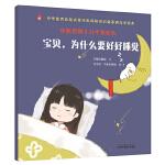中医里的十万个为什么:宝贝,为什么要好好睡觉・中华传统文化中医药知识启蒙系列儿童绘本