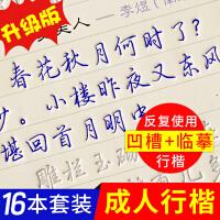 练字帖凹槽成人行楷楷书反复使用男女生古风钢笔速成字帖练字神器