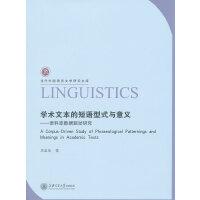 学术文本的短语型式与意义 语料库数据驱动研究