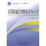 """计算机通信网络技术及应用 (普通高等教育""""十二五""""规划教材)"""