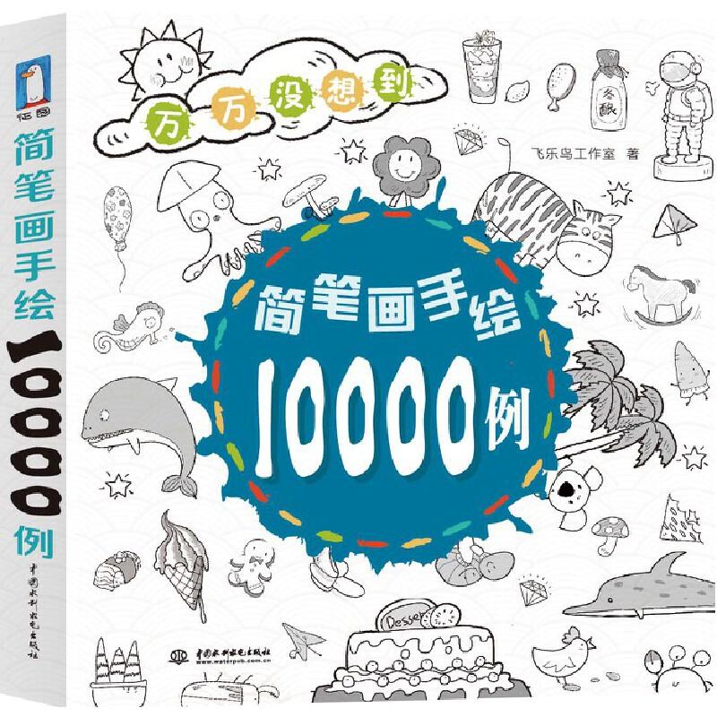 简笔画手绘10000例简单易上手,1分钟就能画出让人惊艳的小作品!