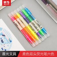 晨光文具双头彩色记号笔重点标记彩笔荧光笔AHMY7601六色