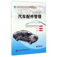 汽车配件管理 9787114125461 吕琪 人民交通出版社