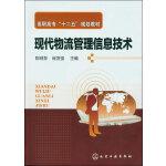 现代物流管理信息技术(陈明泉)