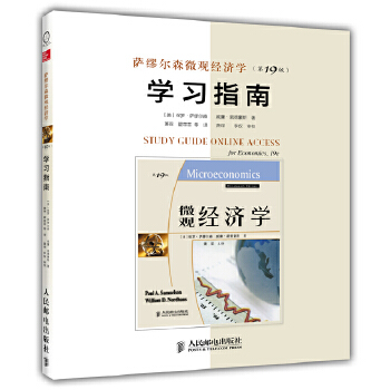 萨缪尔森微观经济学(第19版)学习指南 萨缪尔森19版经济学配套练习册
