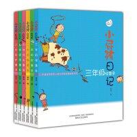 小屁孩日记(1-6年级 新版本)