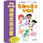 写给孩子的编程思维启蒙(全4册)
