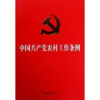 中国共产党农村工作条例