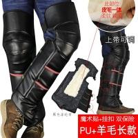 摩托车护膝冬季保暖男女电动车护膝革pu电瓶车护膝腿加厚加绒