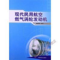 【二手旧书8成新】现代民用航空燃气涡轮发动机 赵洪利 9787801109859