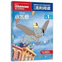 正版 迪士尼流利阅读第1级 小飞象 同名动画电影 拼音美绘版 儿童教辅读物小学一二年级课外阅读书籍 儿童无障碍阅读