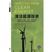 【旧书二手9成新】【正版图书】清洁能源投资:太阳能、风能、乙醇、燃料电池、碳信用等行业的绿贸易指南 [美] 理查德・W
