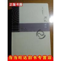 【二手9成新】十三经译注周礼译注杨天宇上海古籍出版社