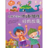 最美的故事书:让孩子学会独立面对困难的经典故事