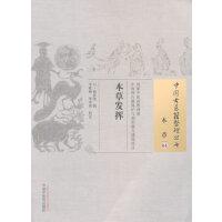 本草发挥・中国古医籍整理丛书